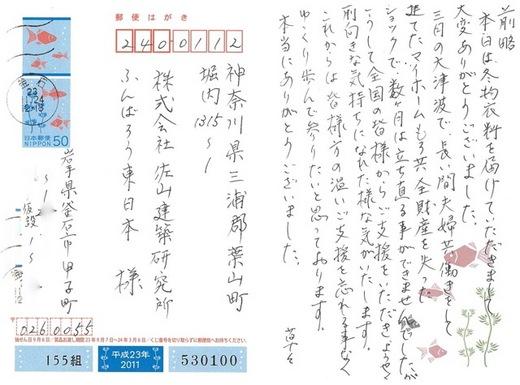 20111130-04.jpg