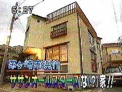 茅ヶ崎市浜竹サザンオールスターズの家