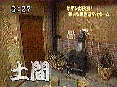 玄関に土間と薪ストーブ